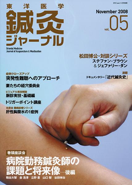 鍼灸ジャーナルvol.5(2008年11月号)