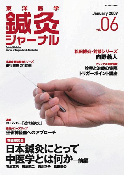 鍼灸ジャーナルvol.6(2009年1月号)
