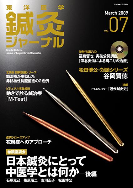 鍼灸ジャーナルvol.7(2009年3月号)