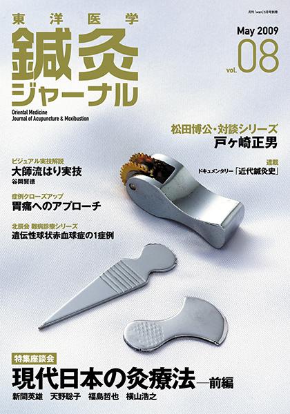 鍼灸ジャーナルvol.8(2009年5月号)