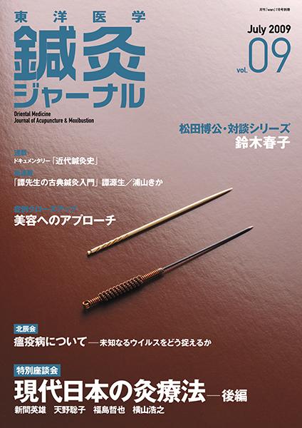 鍼灸ジャーナルvol.9(2009年7月号)