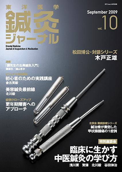 鍼灸ジャーナルvol.10(2009年9月号)