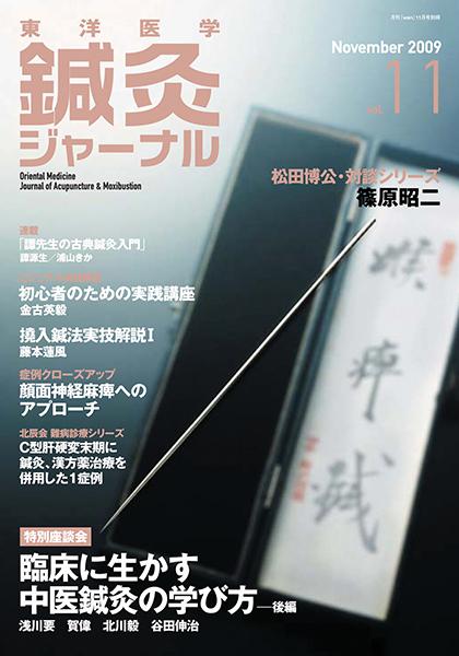 鍼灸ジャーナルvol.11(2009年11月号)
