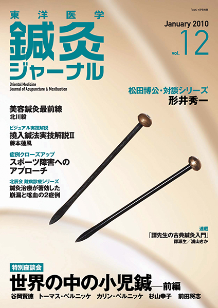 鍼灸ジャーナルvol.12(2010年1月号)