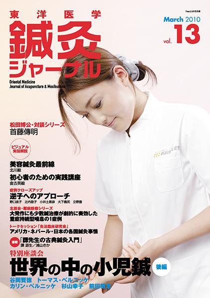 鍼灸ジャーナルvol.13(2010年3月号)