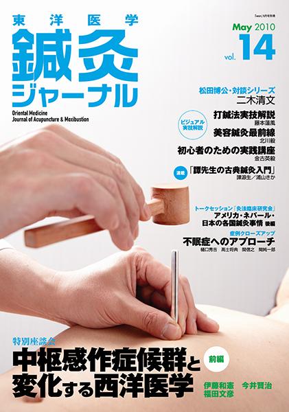 鍼灸ジャーナルvol.14(2010年5月号)