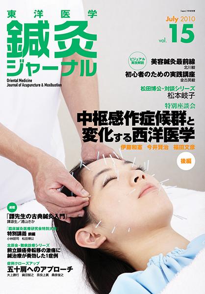 鍼灸ジャーナルvol.15(2010年7月号)