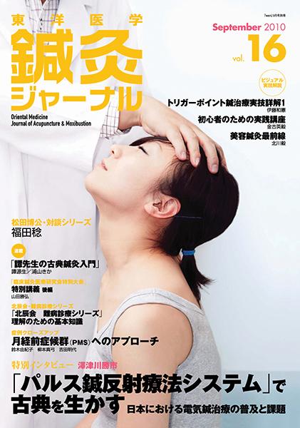 鍼灸ジャーナルvol.16(2010年9月号)