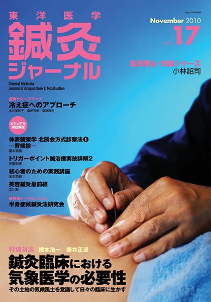 鍼灸ジャーナルvol.17(2010年11月号)