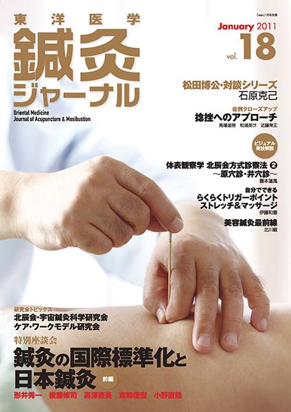 鍼灸ジャーナルvol.18(2011年1月号)