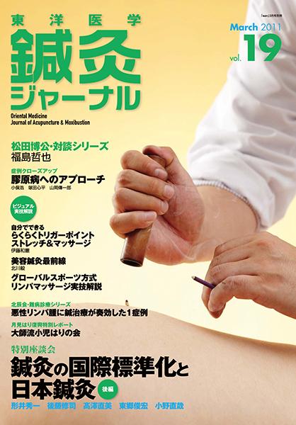 鍼灸ジャーナルvol.19(2011年3月号)