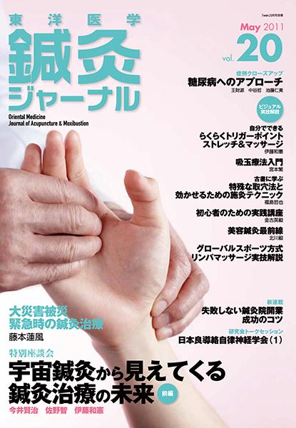 鍼灸ジャーナルvol.20(2011年5月号)