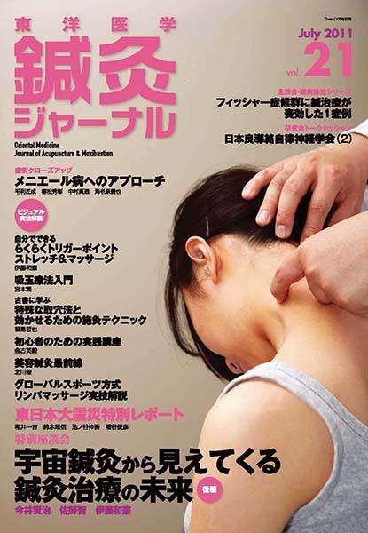 鍼灸ジャーナルvol.21(2011年7月号)