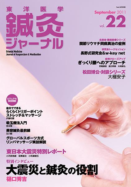 鍼灸ジャーナルvol.22(2011年9月号)