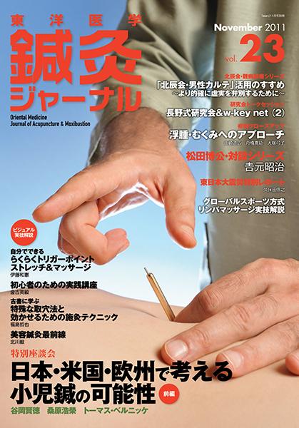 鍼灸ジャーナルvol.23(2011年11月号)