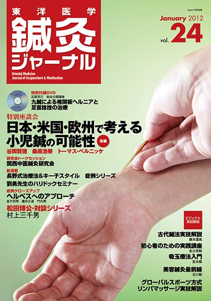 鍼灸ジャーナルvol.24(2012年1月号)