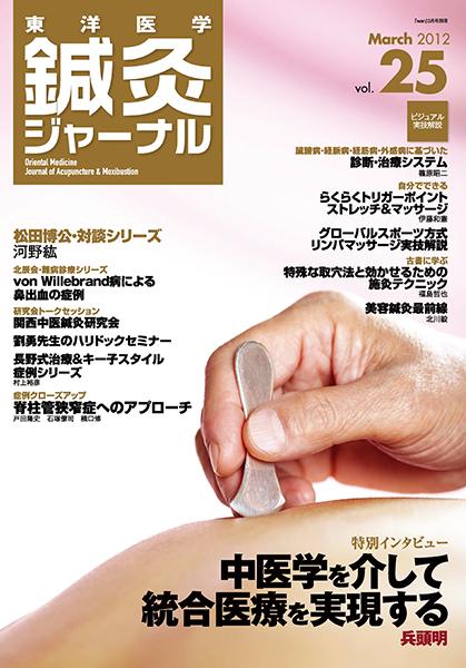 鍼灸ジャーナルvol.25(2012年3月号)