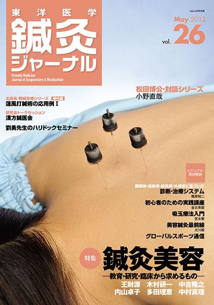 鍼灸ジャーナルvol.26(2012年5月号)