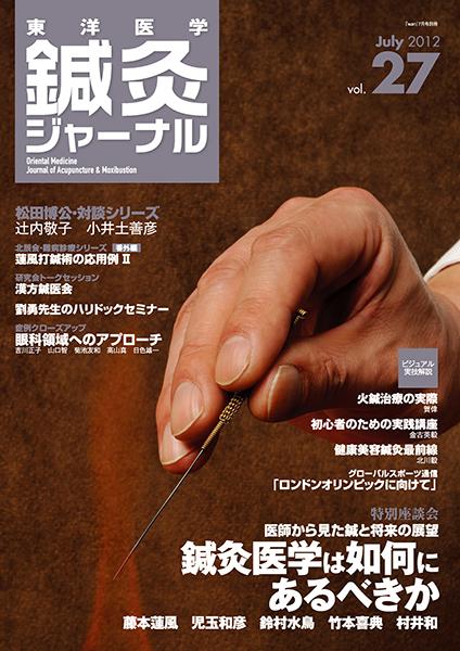 鍼灸ジャーナルvol.27(2012年7月号)