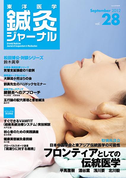 鍼灸ジャーナルvol.28(2012年9月号)