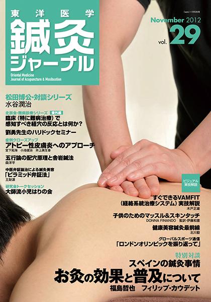 鍼灸ジャーナルvol.29(2012年11月号)
