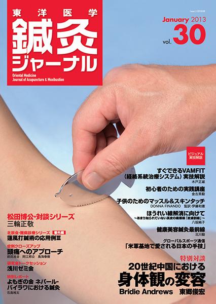 鍼灸ジャーナルvol.30(2013年1月号)