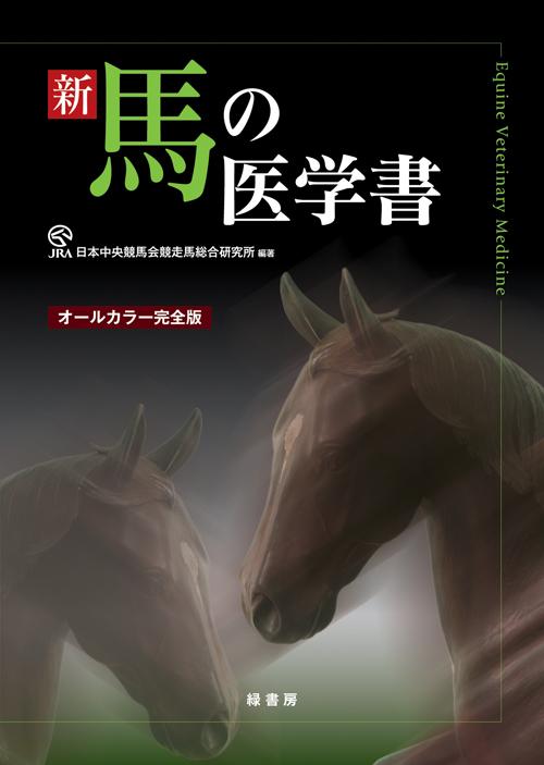 新 馬の医学書