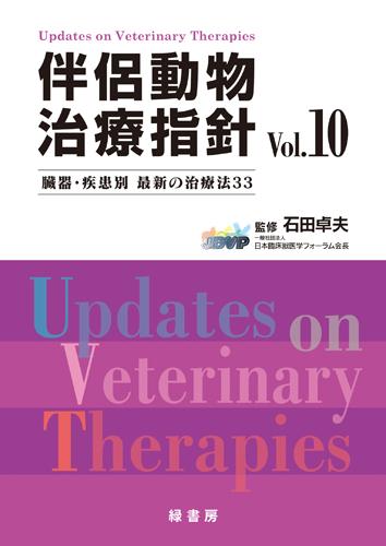 伴侶動物治療指針 Vol.10