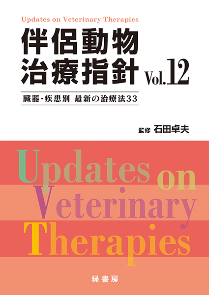伴侶動物治療指針 Vol.12