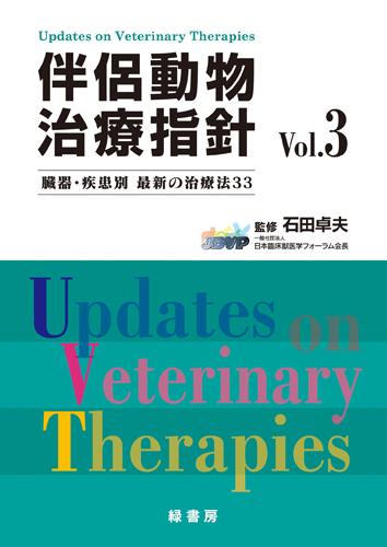 伴侶動物治療指針 Vol.3