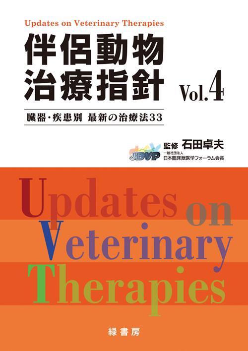 伴侶動物治療指針 Vol.4