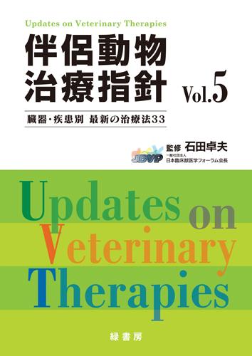 伴侶動物治療指針 Vol.5
