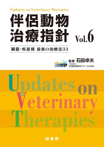 伴侶動物治療指針 Vol.6