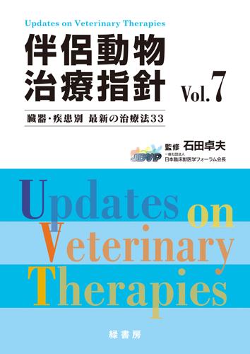 伴侶動物治療指針 Vol.7