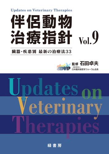 伴侶動物治療指針 Vol.9