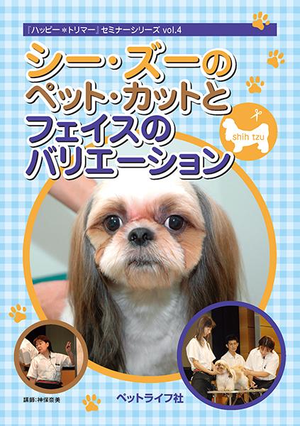 シー・ズーのペットカットとフェイスのバリエーション(DVD)
