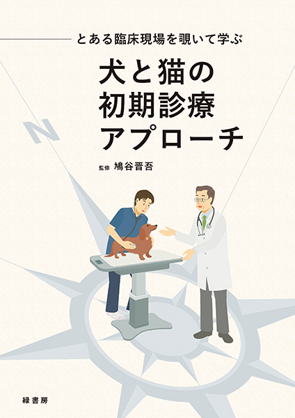 とある臨床現場を覗いて学ぶ 犬と猫の初期診療アプローチ