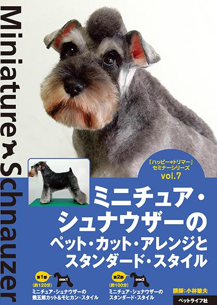 ミニチュアシュナウザーのペット・カット・アレンジとスタンダード・スタイル DVD