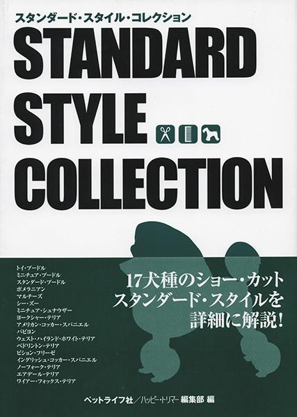 スタンダード・スタイル・コレクション
