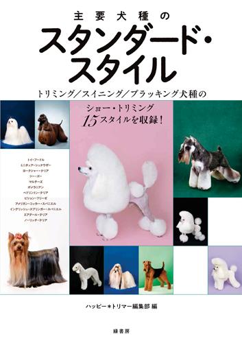主要犬種のスタンダード・スタイル