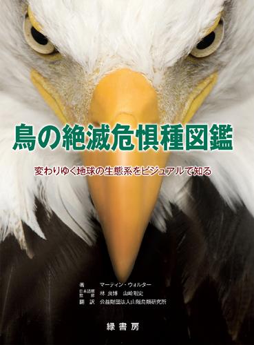 鳥の絶滅危惧種図鑑