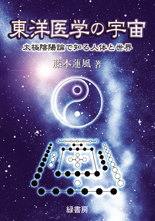東洋医学の宇宙