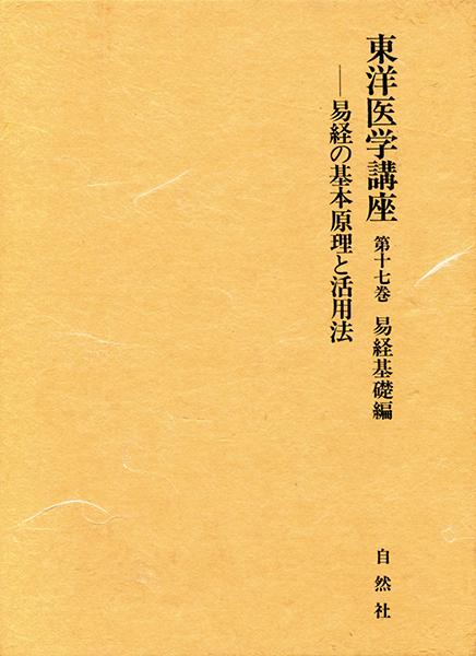 東洋医学講座 第17巻<易経基礎編>