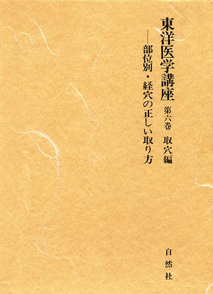 東洋医学講座 第6巻<取穴編>