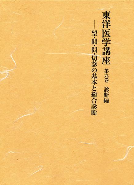東洋医学講座 第9巻<診断編>