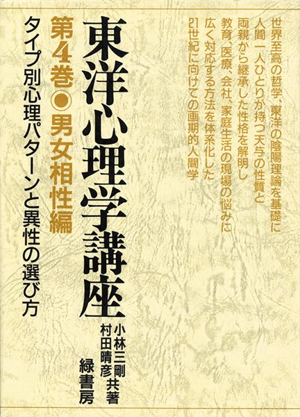 東洋心理学講座 第4巻<男女相性編>