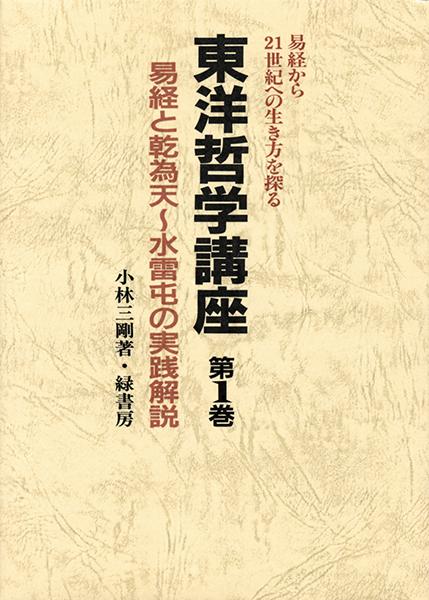 東洋哲学講座 第1巻