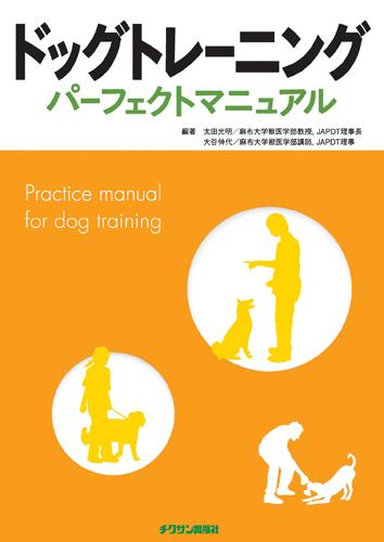 ドッグトレーニング パーフェクトマニュアル