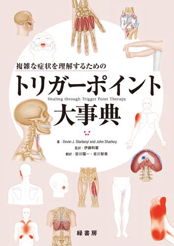 複雑な症状を理解するためのトリガーポイント大事典
