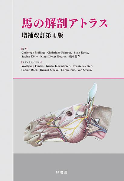 馬の解剖アトラス 増補改訂第4版